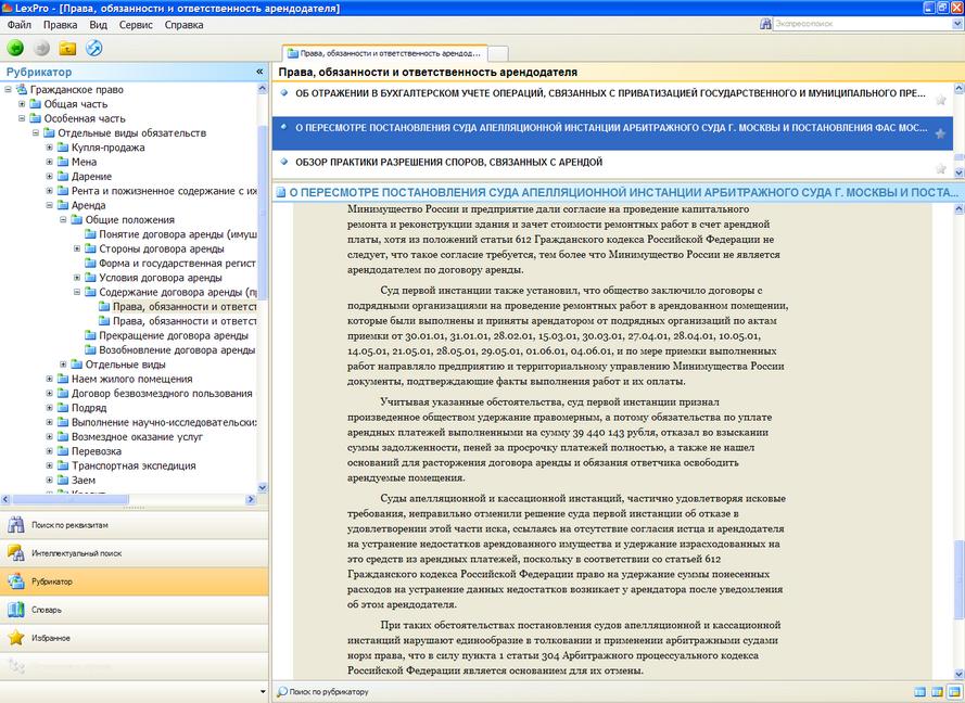 Постановление верховного суда рф о судебном приговоре - dpbk-officialru